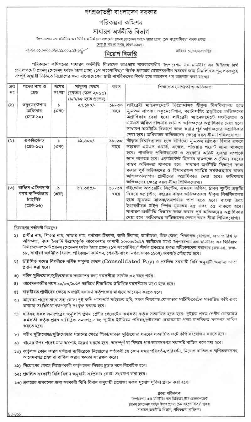 bdjobs com largest job site in 247424802495245324822509247424722494 24532478249524862472