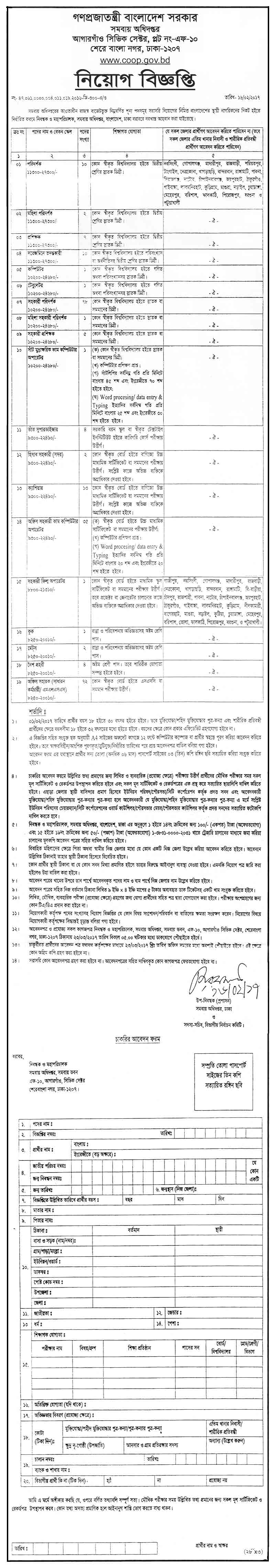 Department of Cooperative Job Circular 2017