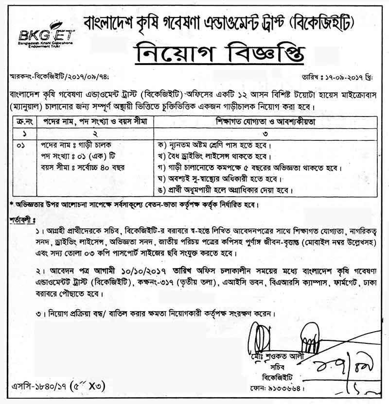 Bangladesh Krishi Gobeshona Endowmen Job Circular 2017