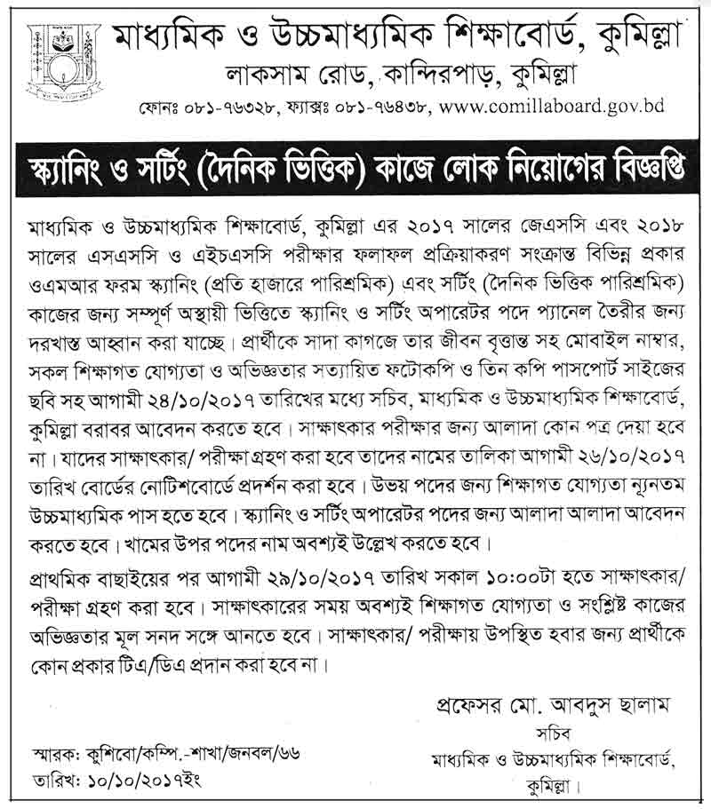Bangla Job : Secondary & Higher Secondary Education Board