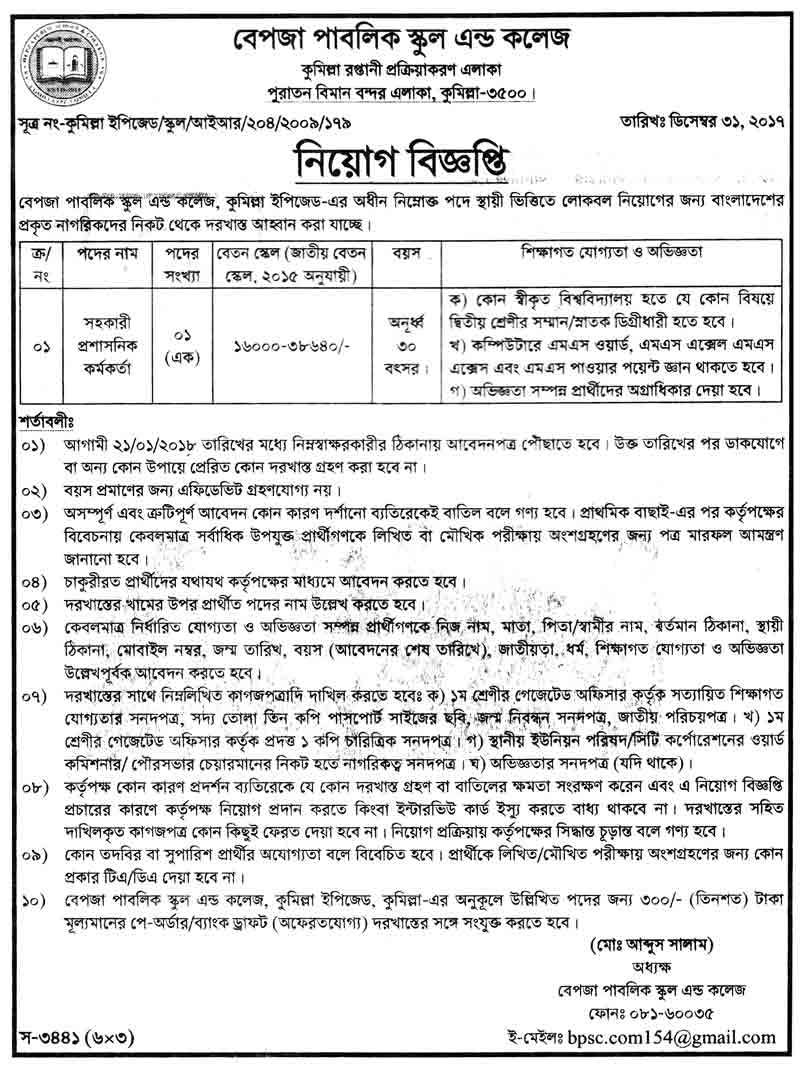 Bangla Job : BEPZA Public School & College, Comilla || Bdjobs com