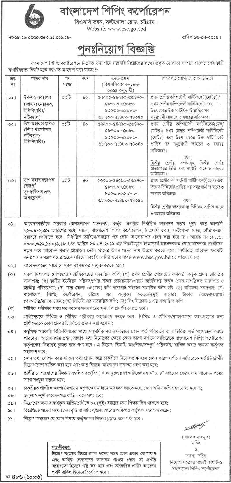 Bangladesh Shipping Corporation Job Circular 2019