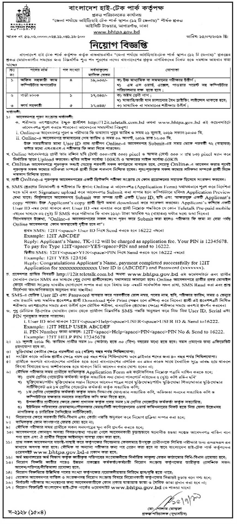 Bangladesh hi tech park authority job circular 2019