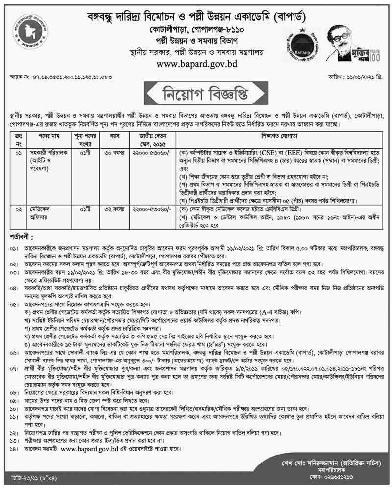 Bangabandhu Poverty alleviation and Rural development academy (BAPARD) Job Circular 2021 (Image)