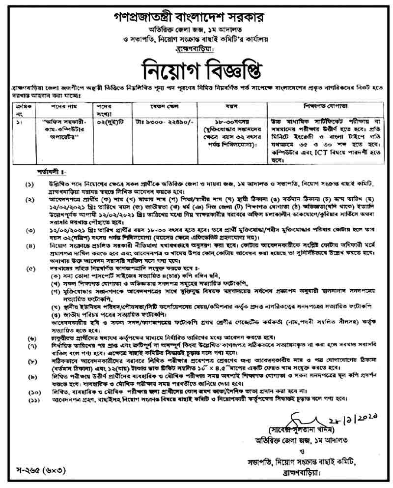 Additional District Judge 1st Court B.Baria Job Circular 2021 (Image)