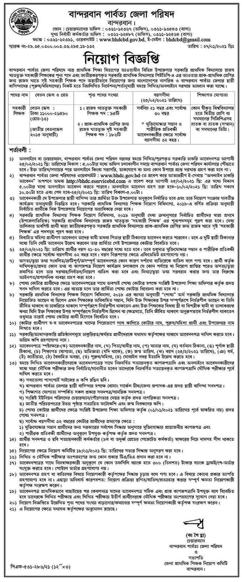 Bandarban Hill District Council Bandarban Job Circular 2021