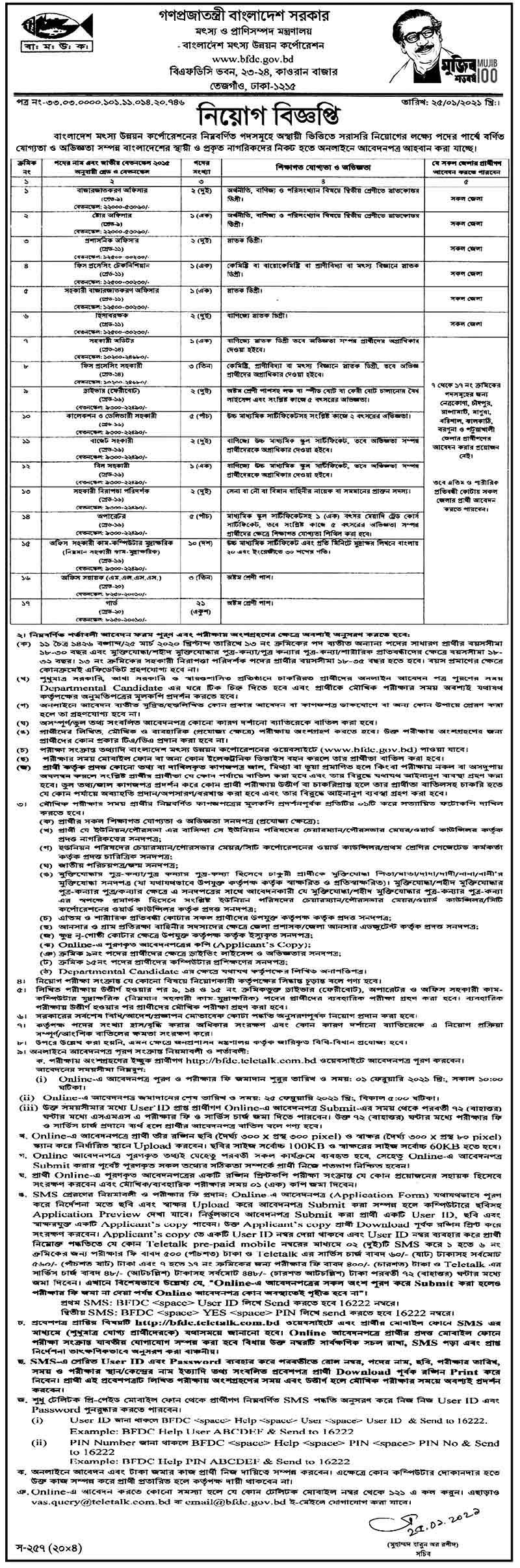 Bangladesh Fisheries Development Corporation Job Circular 2021