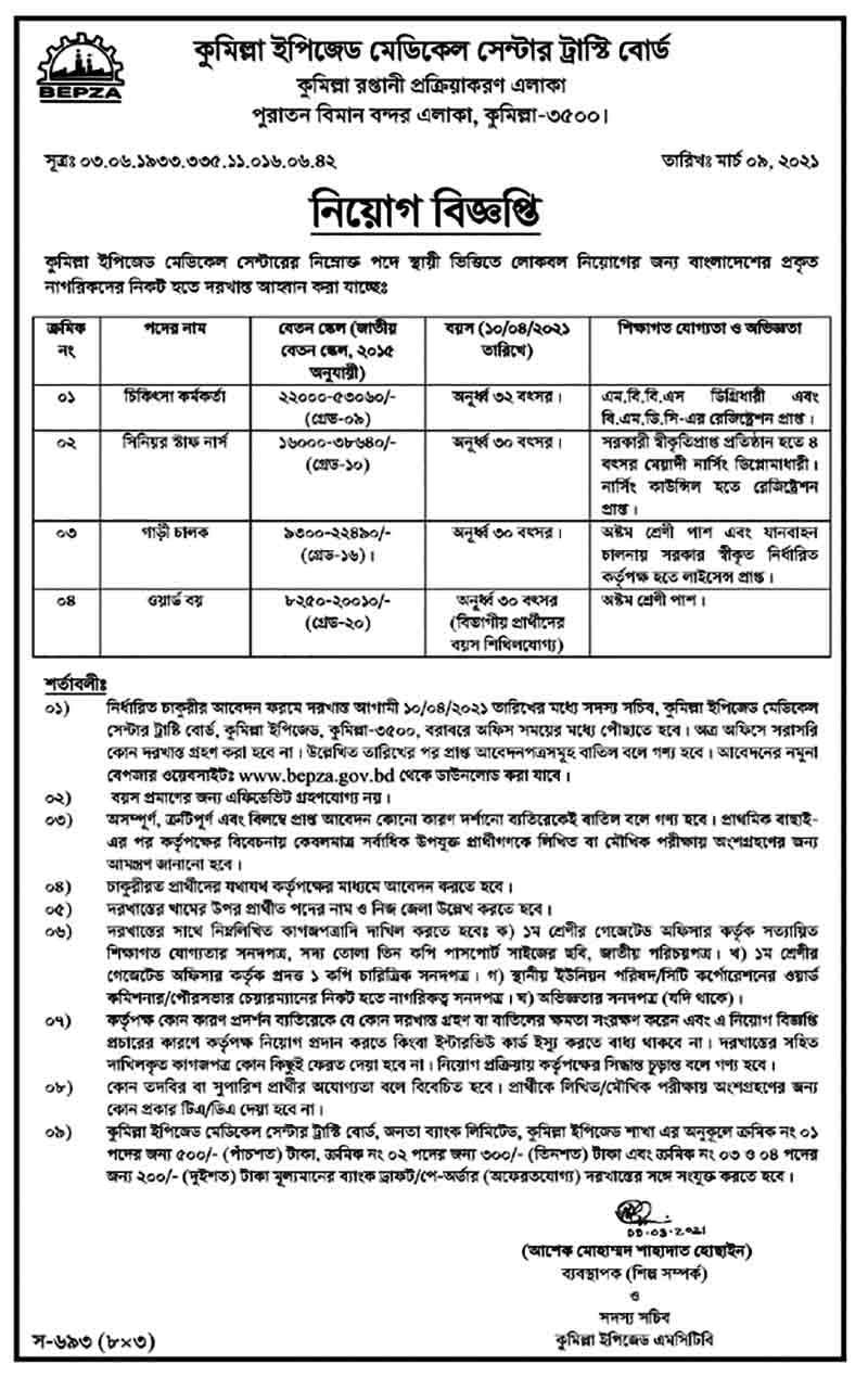 কুমিল্লা ইপিজেড মেডিকেল সেন্টার ট্রাস্টি বোর্ড নিয়োগ । Comilla EPZ Job Circular